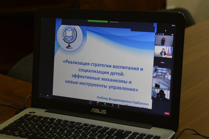 Августовская конференция педагогов прошла в онлайн-формате