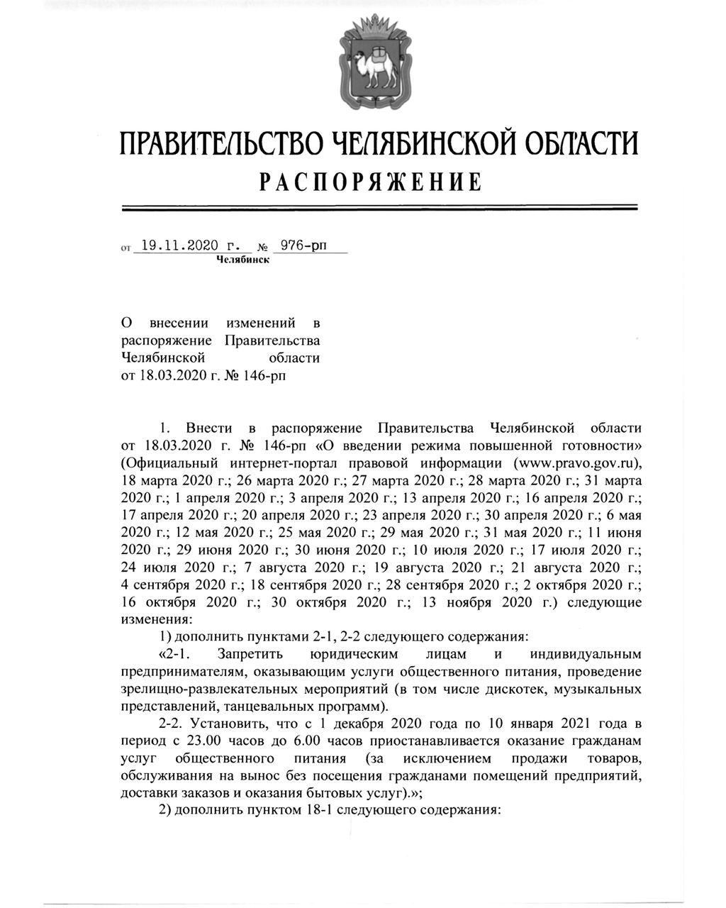 Ковид: в Челябинской области введены новые ограничения