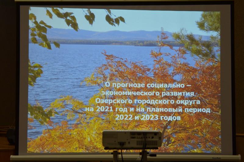 Проект бюджета одобрен общественностью Озерска