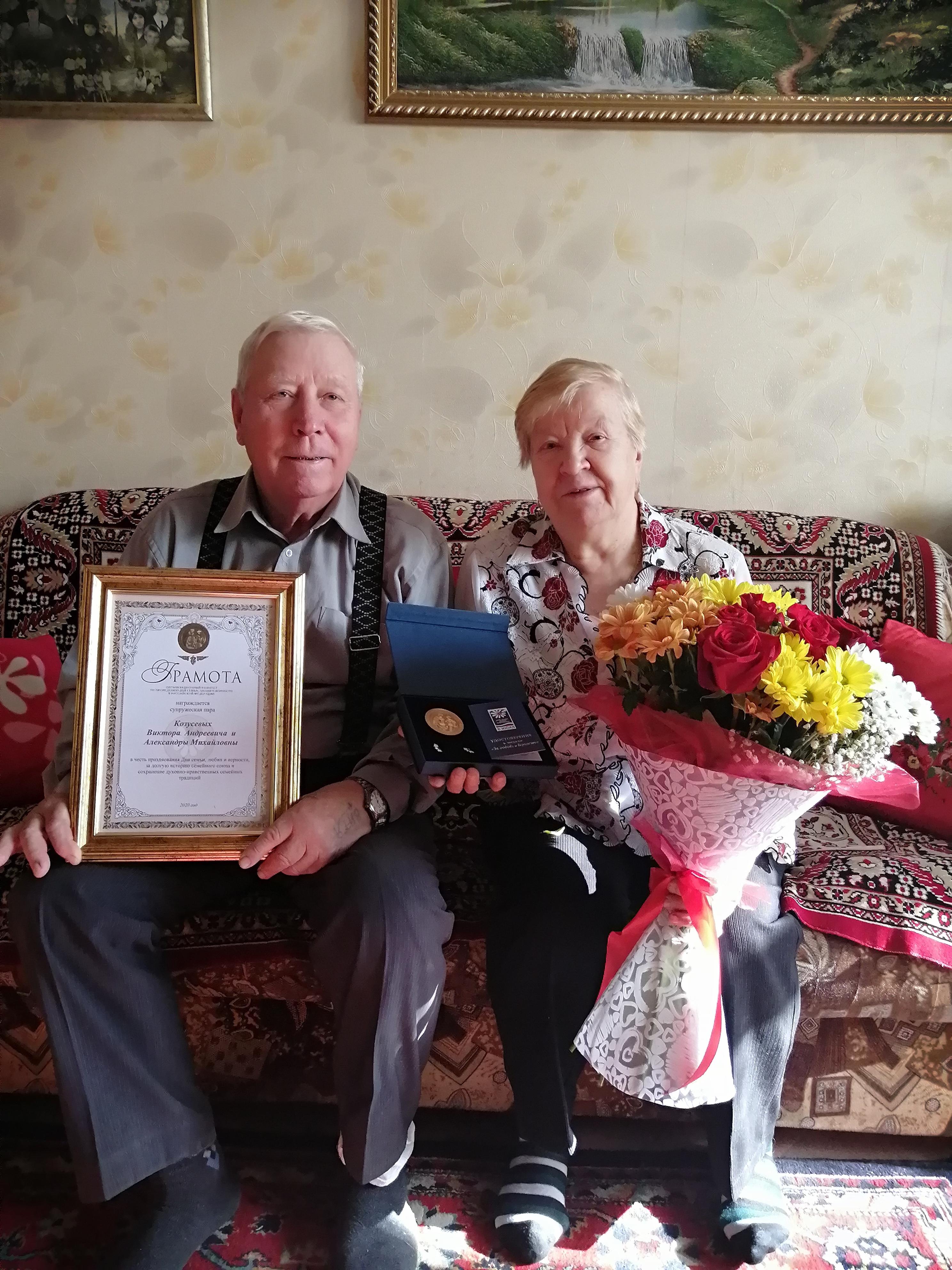 В Озерске две супружеские пары награждены медалями «За любовь и верность»