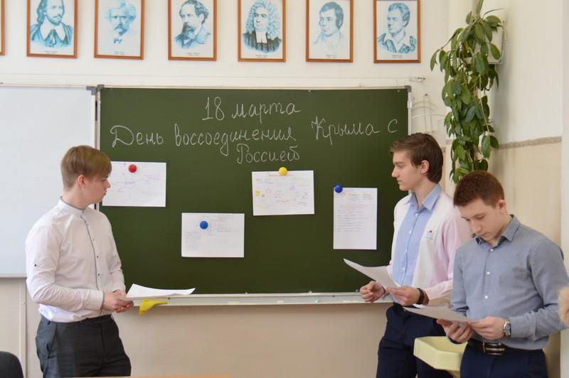 Школьники сами провели урок, посвящённый присоединению Крыма к России